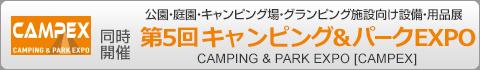 公園・庭園・キャンピング場・グランピング施設向け設備・用品展 第5回キャンピング&パークEXPO(CAMPEX)