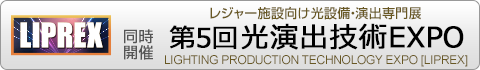 レジャー施設向け光設備・演出専門展 第5回 光演出技術EXPO(LIPREX)