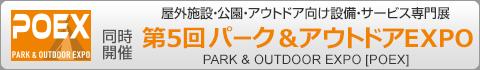 屋外施設・公園・アウトドア向け設備・サービス専門展 第4回パーク&アウトドアEXPO(POEX)