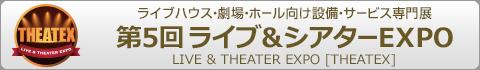 劇場・ホール・舞台向け設備・サービス専門展 第3回ライブ&シアターEXPO