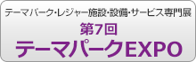 第5回テーマパークEXPO JAPAN THEME PARK EXPO 2019 [略称:PARX(パークス)]