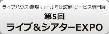 劇場・ホール・舞台向け設備・サービス専門展 第4回ライブ&シアターEXPO