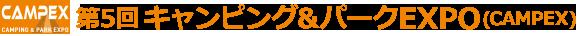 【同時開催】第5回キャンピング&パークEXPO(CAMPEX)