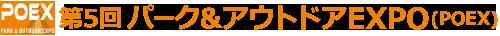 【同時開催】第5回 パーク&アウトドアEXPO(POEX)