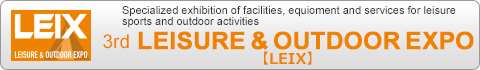 Specialized exhibition of facilities, equioment and services for leisure sports and outdoor activities LEISURE & OUTDOOREXPO  2018【LEIX】